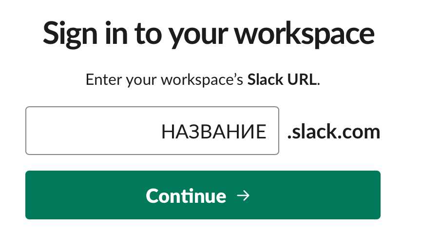 вход в рабочее пространство Slack
