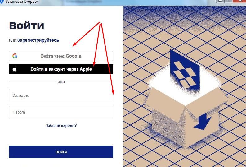 создание аккаунта dropbox