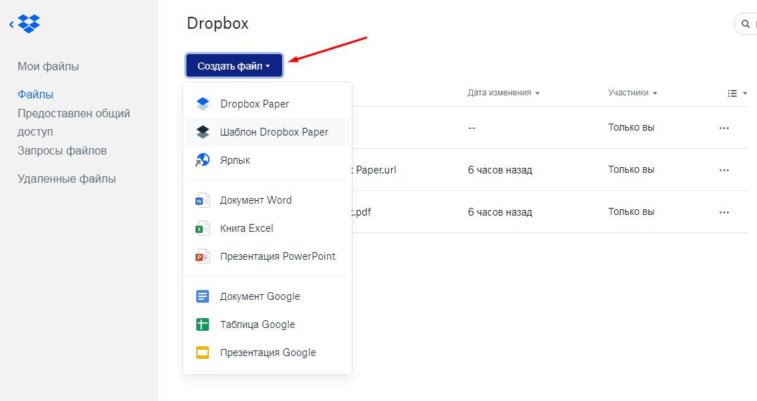 создать файл dropbox