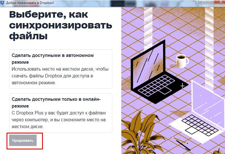 Dropbox — обзор облачного сервиса