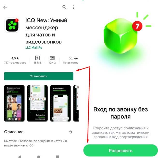 ICQ New — умный мессенджер
