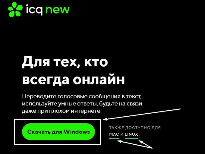 новая версия ICQ