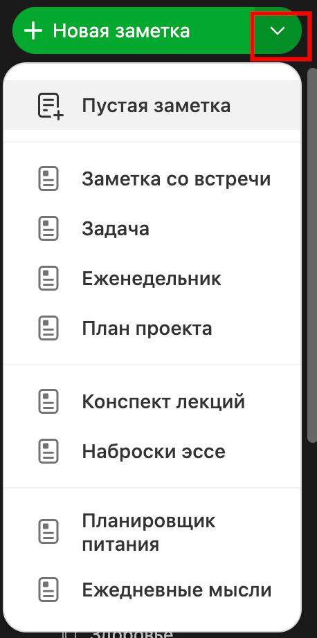 Блокнот для заметок Evernote